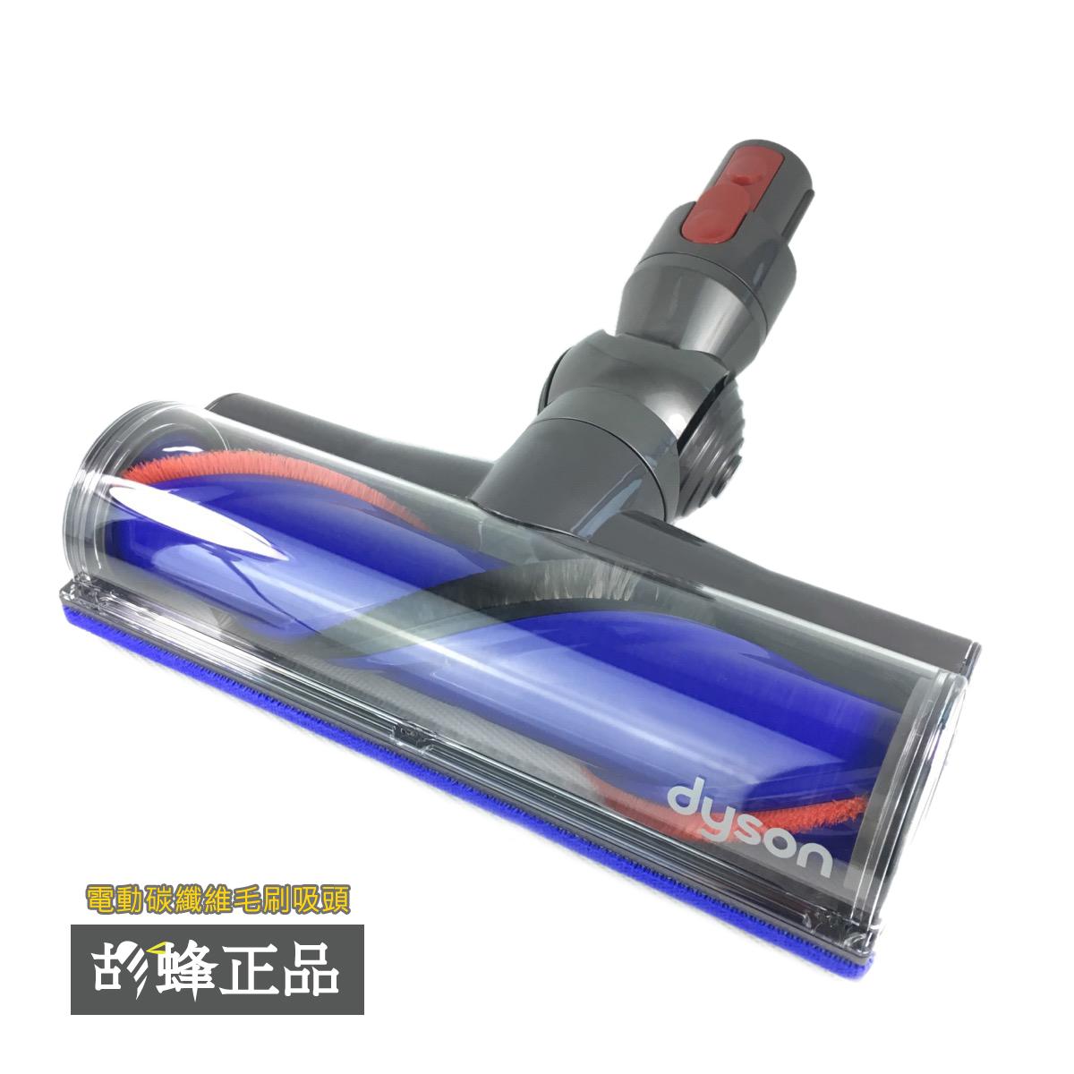 DYSON V8 SV10 碳纖維電動渦輪主吸頭 motorhead