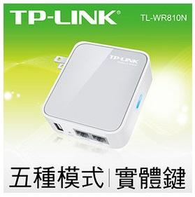 TP-LINK TL-WR810N 300M 11n可攜式 迷你無線路由器★多用途五種模式★