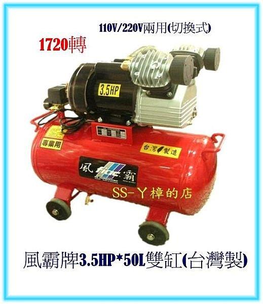 風霸牌 3.5HP*50L雙缸直接式空壓機(雙電壓切換式)-台灣製