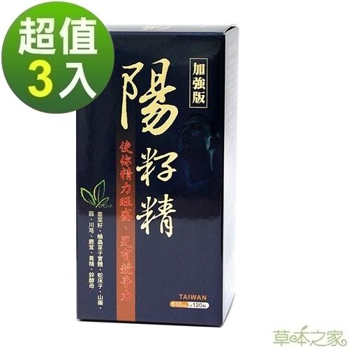 草本之家-陽籽精韭菜籽120粒X3瓶◎免運費