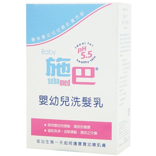 施巴嬰兒洗髮精 150ml【合康連鎖藥局】