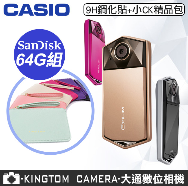 CASIO TR70 X精品包 三色現貨 公司貨 送64G高速卡+電池+座充+水鑽手腕帶+9H鋼化螢幕貼+原廠皮套