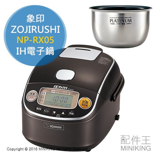 【配件王】日本代購 附中說 ZOJIRUSHI 象印 NP-RX05 白金 厚釜 壓力 IH電子鍋 3人份 勝NP-GG05