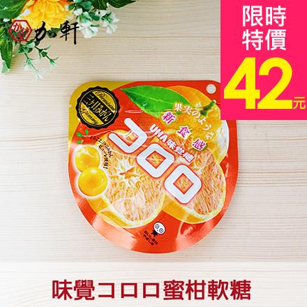 《加軒》日本 UHA???味覺軟糖 蜜柑口味