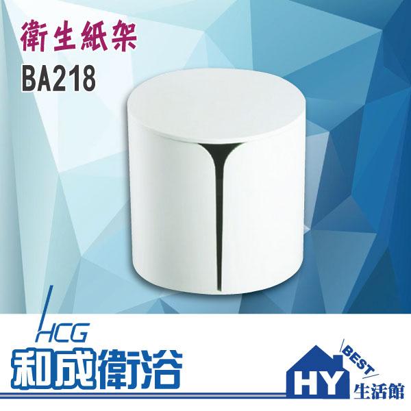 HCG 和成 BA218 捲筒式衛生紙架 -《HY生活館》水電材料專賣店