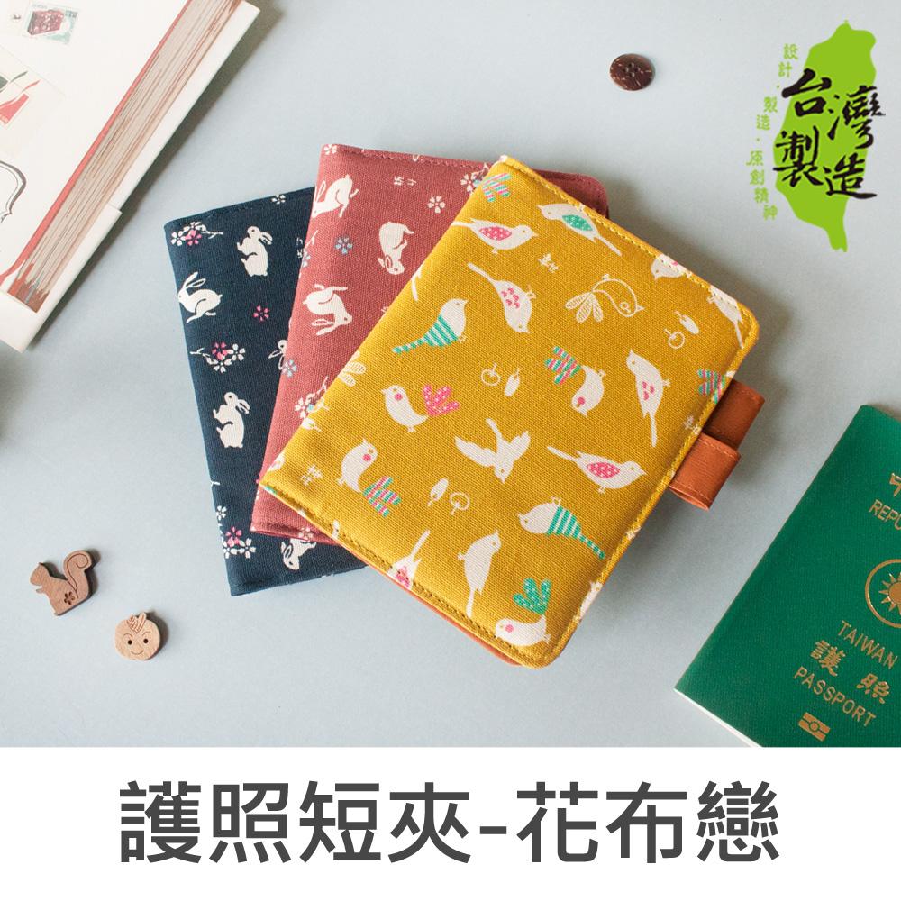 珠友 HB-20012 花布戀護照短夾/護照套/護照包/護照夾