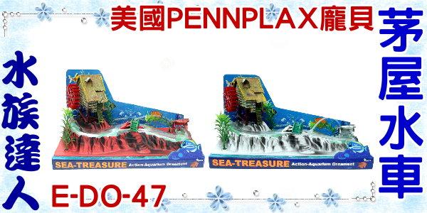 【水族達人】美國PENNPLAX-龐貝《茅屋水車 E-DO-47》木屋 小橋流水 造景裝飾/氣動飾品