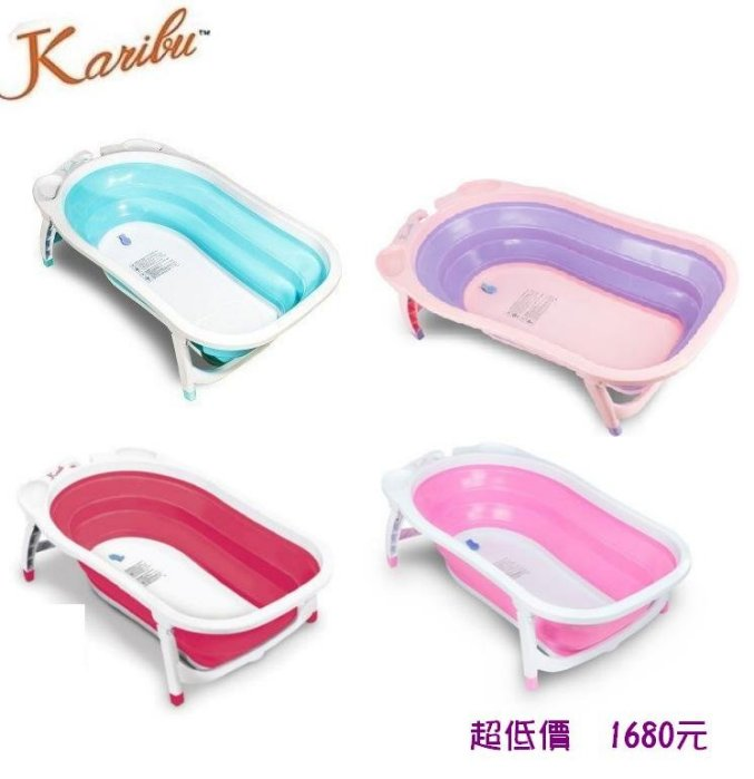 *美馨兒* Karibu 嘉瑞寶 - 時尚折疊式嬰幼浴盆(4色可選) 1680元