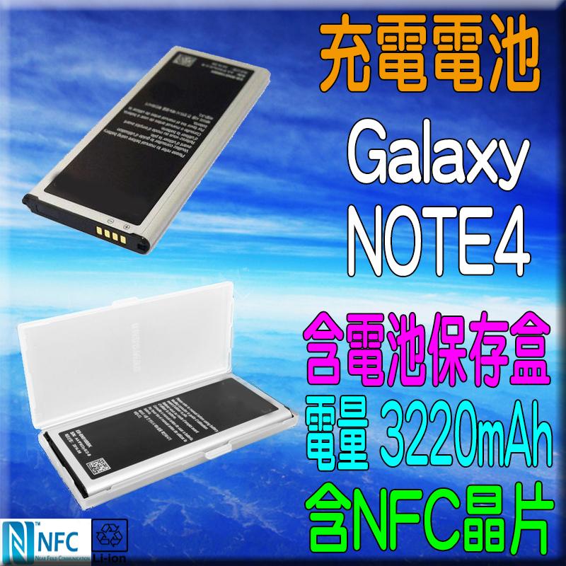 全新 零循環 鋰電池 三星 galaxy NOTE4 (N910U) 充電電池 3220mAh 多種規格 含NFC晶片