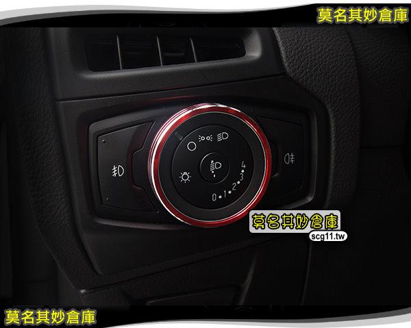 FS076 莫名其妙倉庫【大燈開關亮圈】New Focus MK3 炫彩金屬質感 紅藍銀 三色可選 旋鈕貼