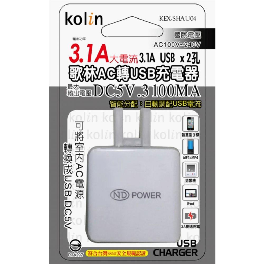 小玩子 Kolin 歌林 3.1A AC轉USB 充電器 2埠 方便 手機 平板 簡約 KEX-SHAU04