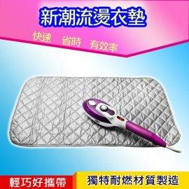 衣麗特 防熱防燃安全燙衣墊( 1入) 燙衣板 燙板 熨斗架 熨斗墊 隔熱墊 可折疊 輕巧好收納