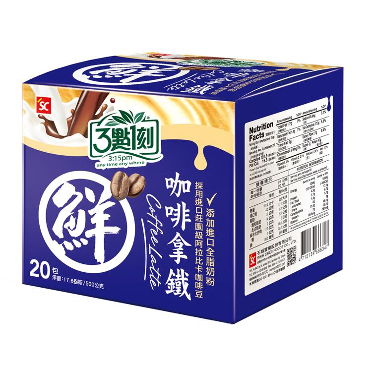 【3點1刻 咖啡拿鐵(20包/盒)】採用進口莊園級阿拉比卡咖啡豆,添加紐西蘭進口全脂奶粉,無添加人工香料