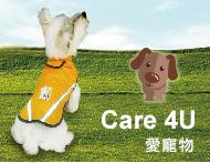 Care 4U愛寵物