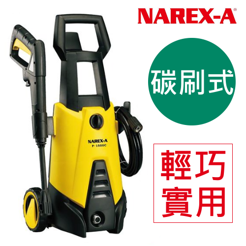 NAREX-A拿力士 P-1500C 小蜜蜂碳刷式高壓清洗機 洗車機 ( 110V ) 大掃除 除舊布新 清潔 環境清潔 浴室清潔