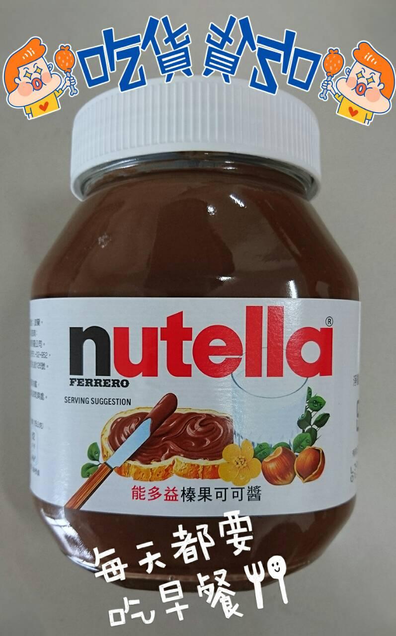 ?含發票?能多益750克超大容量?nutella巧克力醬?天天塗滿自己的幸福?巧克力醬?榛果醬?榛果可可醬另售抹茶醬果醬