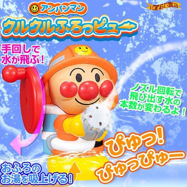 日本代購預購 滿600元免運費 付款 麵包超人 消防員手動噴水玩具 洗澡玩具 707-469
