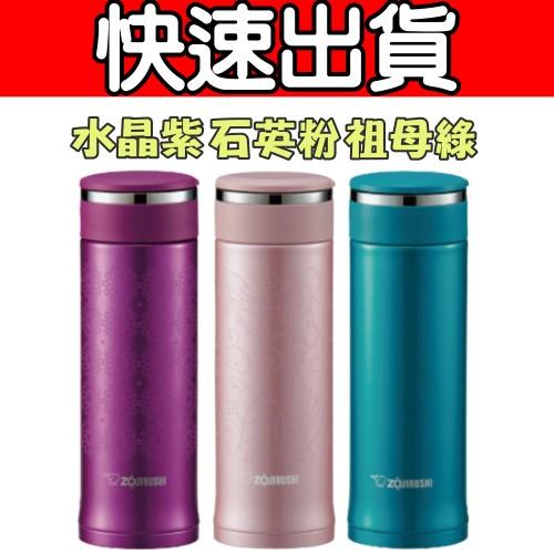 象印【SM-EC30】300ml 迷你型可分解杯蓋不鏽鋼真空保溫杯 【小蔡電器】