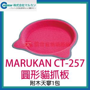 【恰恰】MARUKAN CT-257圓型貓抓板