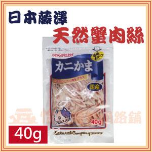 【恰恰】藤澤天然蟹肉絲40g