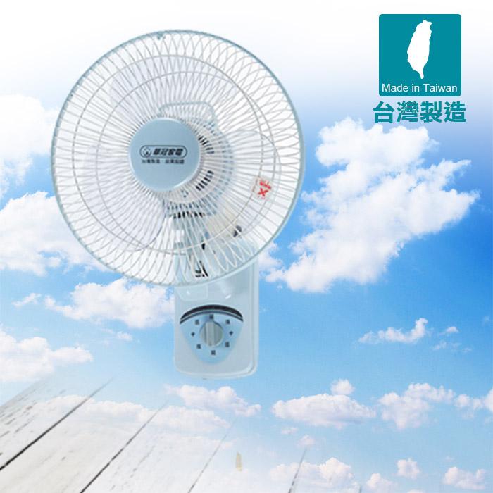 【華冠】MIIT台灣製造10吋單拉壁扇/電風扇BT-1008