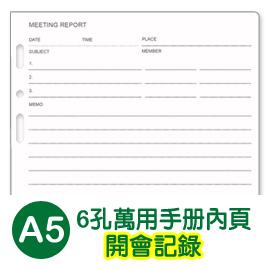 珠友 BC-80026 A5/25K 6孔滑動夾/萬用手冊內頁(開會記錄)