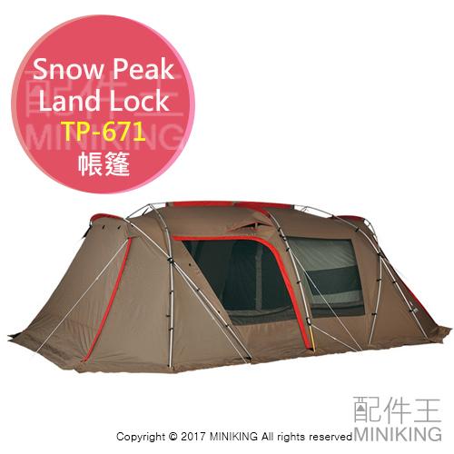 【配件王】現貨 Snow Peak Land Lock TP-671 別墅帳 頂級一房一廳帳 客廳帳 寢室帳 帳篷