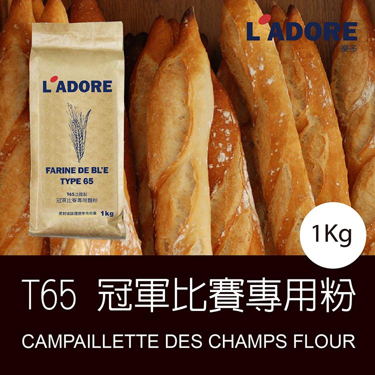 【樂多烘焙】法國製 T65 冠軍比賽專用麵粉/1Kg