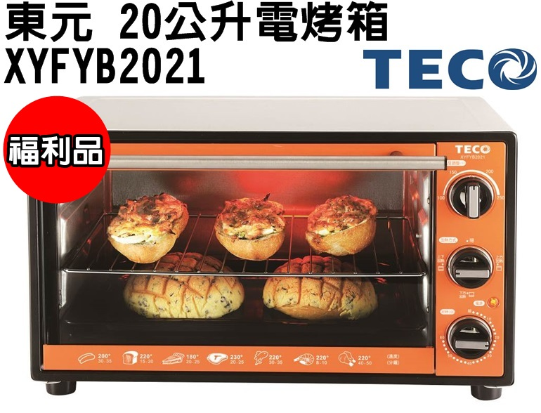 (福利品) XYFYB2021【東元】20公升電烤箱 保固免運-隆美家電