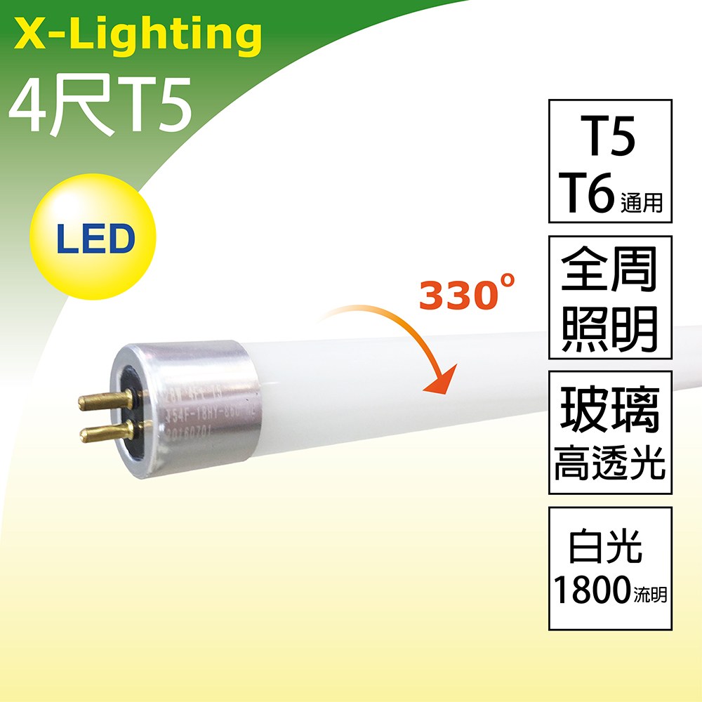 LED T5 4尺 燈管 白光 18W 1800LM 直上型(免拆安定器) T6通用 取代傳統 28W 4呎 EXPC X-LIGHTING