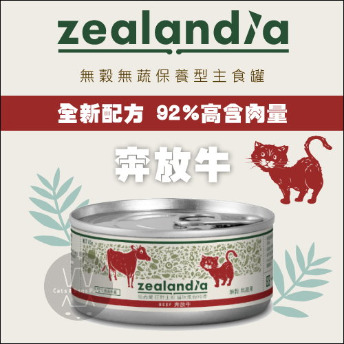 +貓狗樂園+ Zealandia 狂野主廚。無穀無蔬保養型主食貓罐。奔放牛。85g $56--1罐入 全新配方