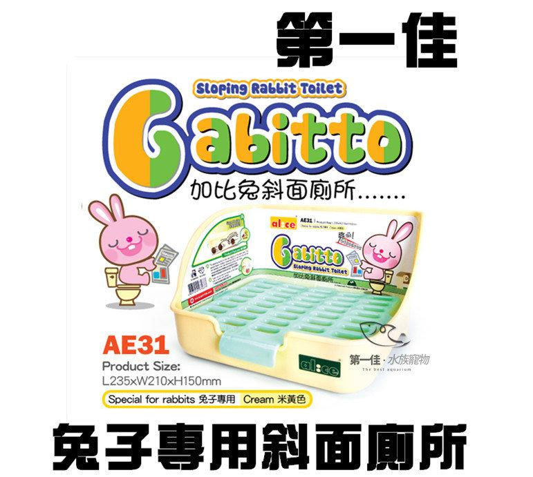 [第一佳水族寵物]艾妮斯Alice 加比兔斜面廁所AE31米黃 (兔便盆)特殊設計.方便清理.抗菌塑膠材.兔子兔用