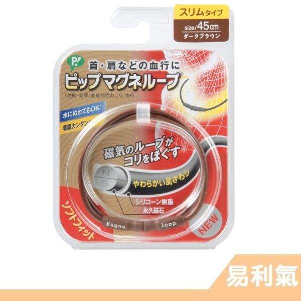 RH shop 日本代購 易利氣 磁力項圈 複刻版