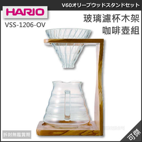 可傑 HARIO V60 橄欖木架手沖咖啡組 VSS-1206-OV (含玻璃濾杯.咖啡壺.濾紙.量匙.木架)