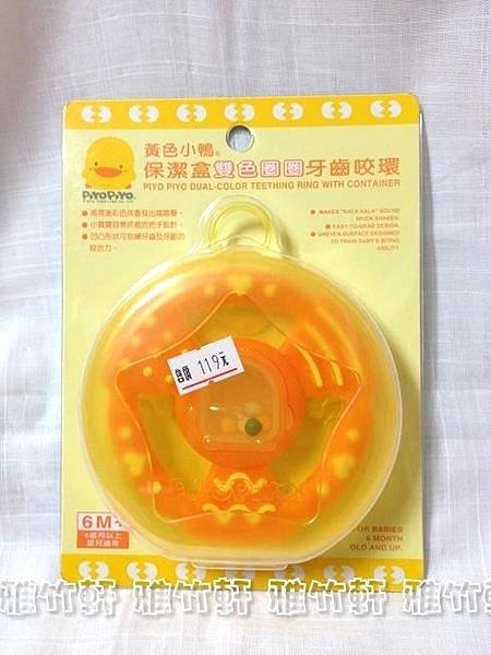 淇淇婦幼館【QQ008】黃色小鴨 保潔盒雙色圈圈牙齒咬環 / 固齒器6個月以上嬰兒適 台灣製.