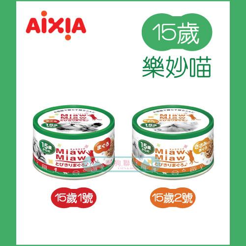 +貓狗樂園+ 愛喜雅AIXIA【貓罐。樂妙喵15歲。鮪魚系列。二種口味。60g】42元*單罐賣場