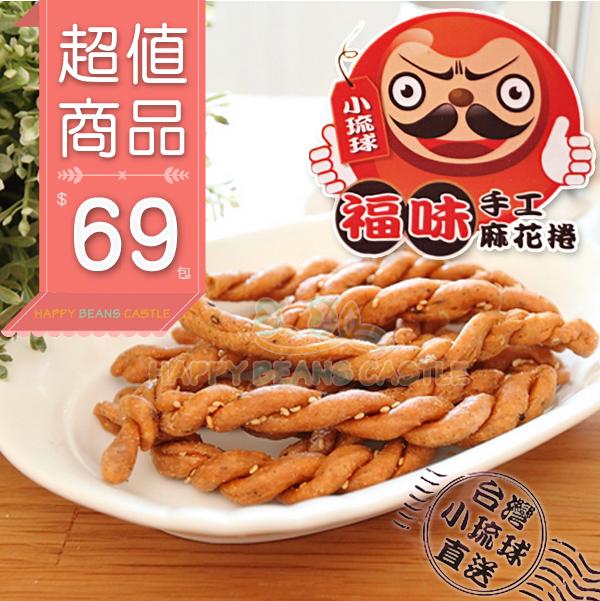 台灣 福味 小琉球麻花捲 200g 團購/零食/餅乾/上野物產 ? 樂荳城 ?