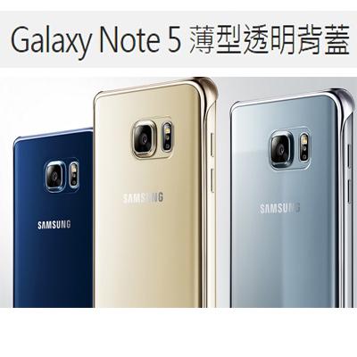 Samsung Galaxy Note 5 原廠薄型透明背蓋 手機殼