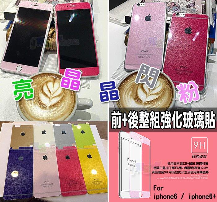 iPhone6 Plus i6+ 4.7吋/5.5吋/iphone6s i6s 5S 鑽石閃粉銀鑽 滿版9H鋼化螢幕保護貼玻璃彩膜 晶鑽鋼化貼膜