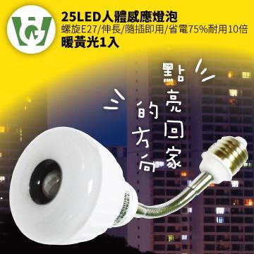 25LED感應燈泡(可彎螺旋E27型)(暖黃光))