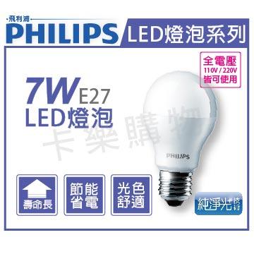 PHILIPS飛利浦 LED 7W 6500K 白光 E27 全電壓 球泡燈  PH520242