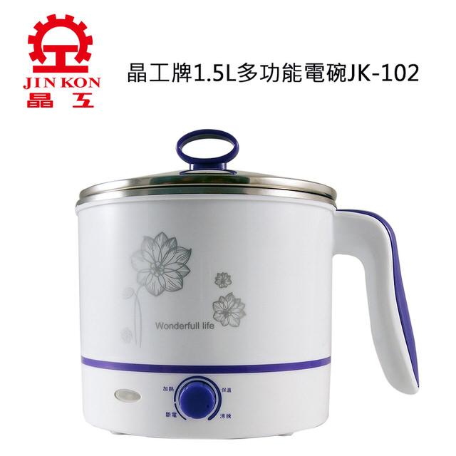 晶工1.5L多功能電碗 美食鍋 料理鍋 泡麵鍋