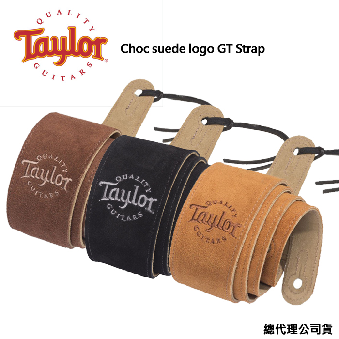 【非凡樂器】Taylor Leather Guitar Strap 麂皮絨吉他背帶/肩帶(木吉他/貝斯/電吉他用) 加拿大製【寬版】