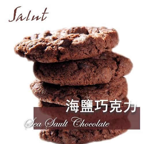 【下午茶名店灑綠茶?手工餅乾系列】海鹽巧克力餅乾