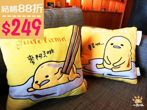 小熊日系* 黃蛋哥方枕 小枕 午安枕 午睡枕 抱枕 枕頭 靠墊 娃娃 三麗鷗 SANRIO
