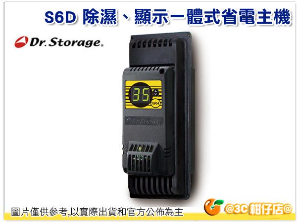 免運 高強 Dr.Storage S6D 防潮箱主機 除濕 除溼 顯示一體式省電主機 四段濕度控制 台灣製造 公司貨