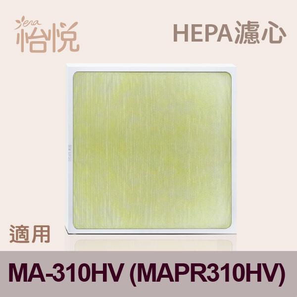 三入量販包!【怡悅HEPA濾網】適用歌林(kolin)MA-310HV空氣清淨機(MAPR310HV)