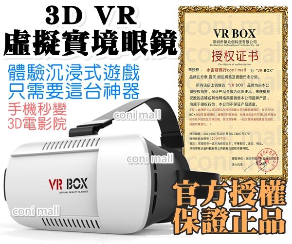 【coni shop】官方授權 絕對正品 虛擬3D實境眼鏡VR BOX 3D頭戴式立體眼鏡 暴風魔鏡 手機電影遊戲