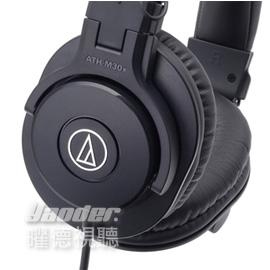 【曜德★新到貨】鐵三角 ATH-M30x 專業監聽 耳罩式耳機 音質清晰 ★免運★送收納袋★