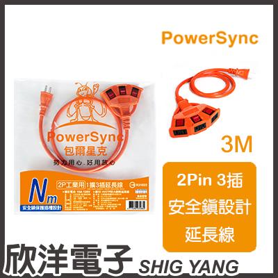 ※ 欣洋電子 ※ 群加 2P 工業用動力線 安全鎖LOCK 1擴3插延長線 /3M(TPSIN3LN0303) PowerSync包爾星克